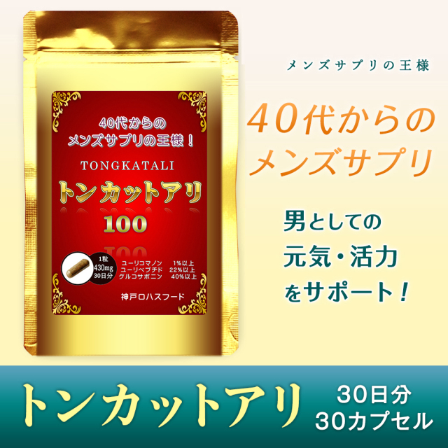 【ゆうパケット便送料無料】メンズサプリの王様『 トンカットアリ100倍濃縮エキス』(350mg配合)!30粒(30日分)