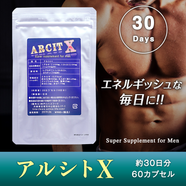 【アルギニンとシトルリンがたっぷりで送料無料】男性のコンプレックス解消のためのメンズサプリ 『アルシトX』30日(30回分)