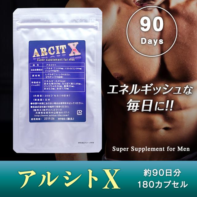 【全額返金保証付】【アルギニンとシトルリンがたっぷりで送料無料】男性のコンプレックス解消のためのメンズサプリ 『アルシトX』90日(90回分)