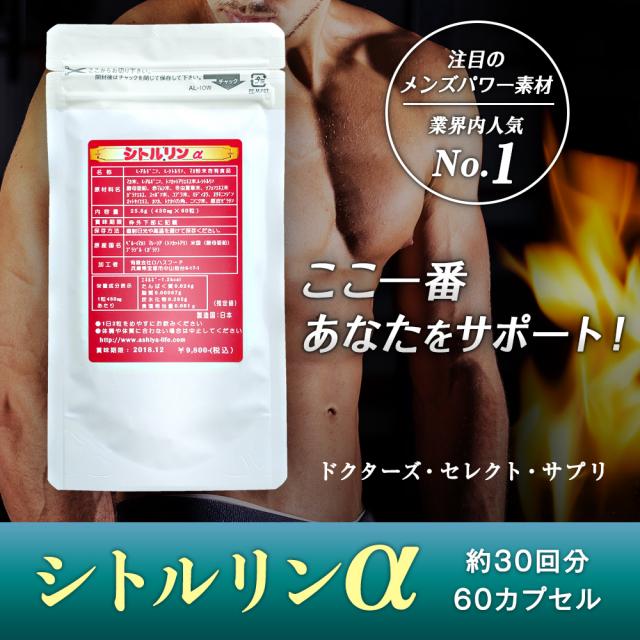 特別セール!【送料無料】【絶倫サプリメント】 シトルリンα+有機マカ&最強成分
