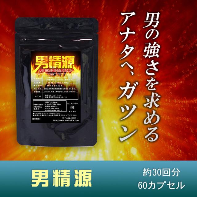 【送料無料】男精源 有機マカ・シトルリン他15種成分 60粒30日分