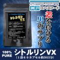 100%pureの元医薬品『シトルリンVX』【増大を望むメンズサプリ】【送料無料】