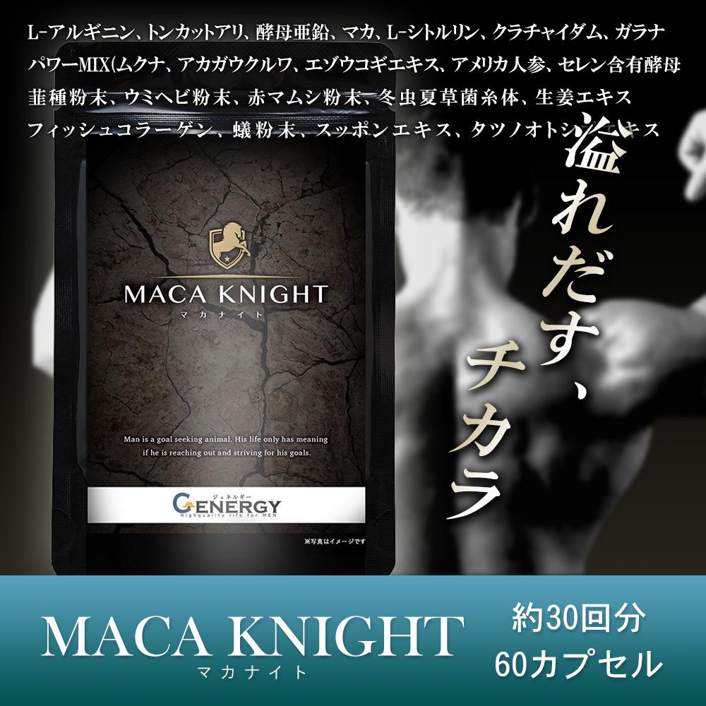 【MACA KNIGHT】 クラチャイダム トンカットアリ 亜鉛 マカ シトルリン等 人気の20成分配合 60粒 約30日分