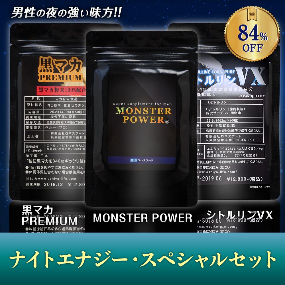 【ジェネルギーシリーズ】ナイトエナジー・スペシャルセット