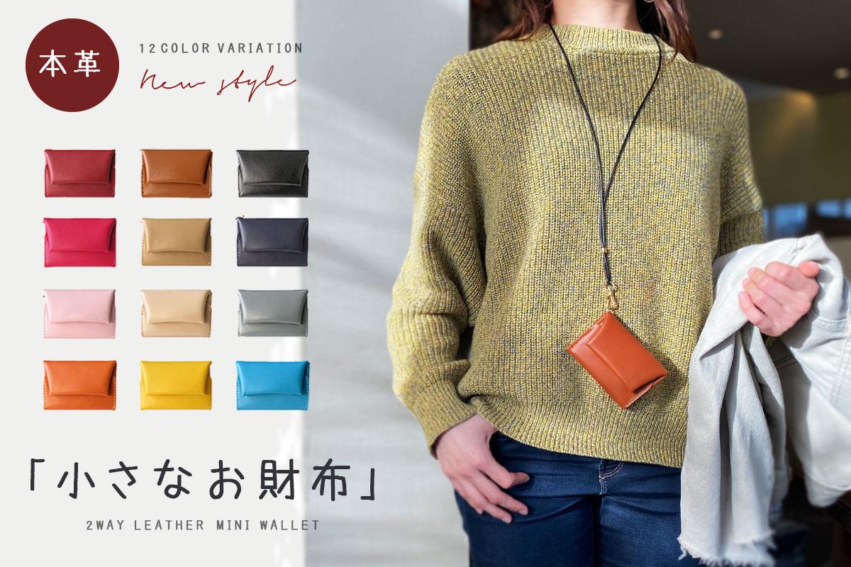 かわいいネックウォレットにもなる♪1つは持っておきたい「小さい財布」。本革製