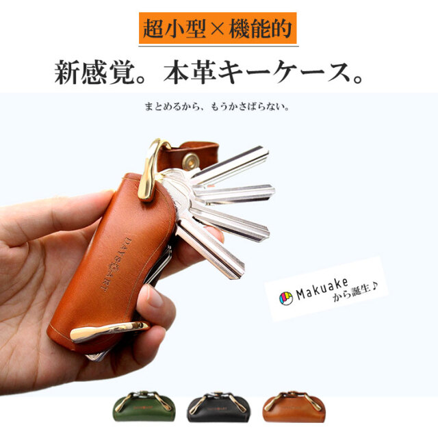 じゃらじゃらした鍵をまとめて収納できる新感覚な本革製の『小さいキーケース』。
