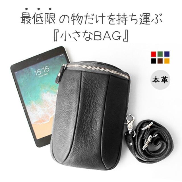 手ぶらで開放的!キャッシュレス時代に全て収納できる『小さい手ぶらバッグ』♪【Lサイズ】 lb326