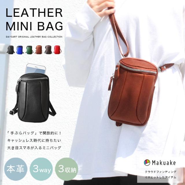 手ぶらで開放的!キャッシュレス化した荷物をしっかり収納できる『小さいバッグ』♪【Sサイズ】 lb333