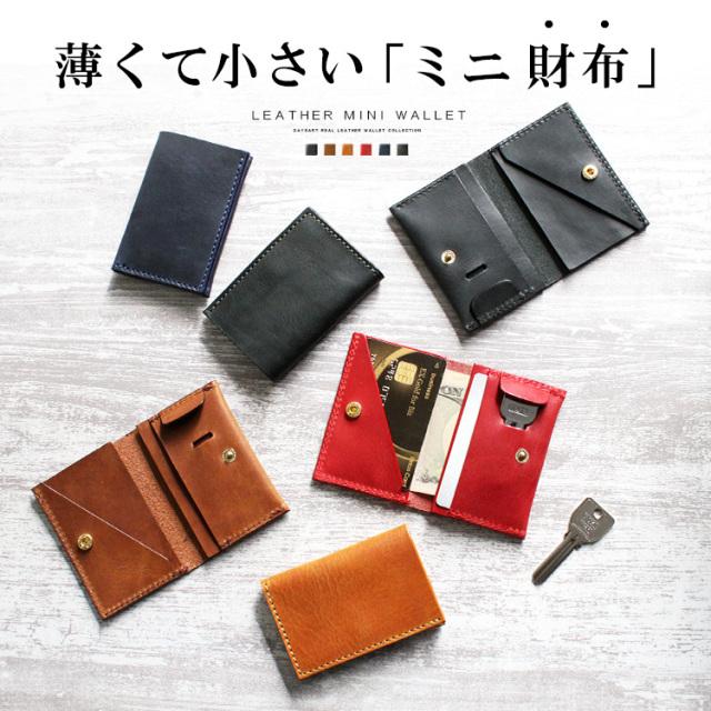 必要な機能をギュッと閉じ込めた『小さい財布』の至高。最終改良版