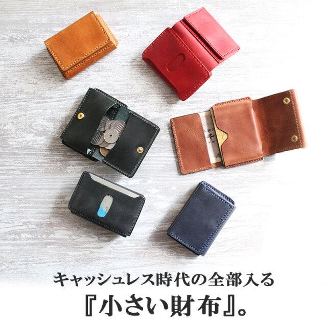 キャッシュレス時代に必要な機能を全部閉じ込めた『小さい財布』。驚きのコンパクトさ lw219