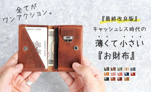 必要な機能をギュッと閉じ込めた『小さい財布』の至高。-第2弾 最終改良版-