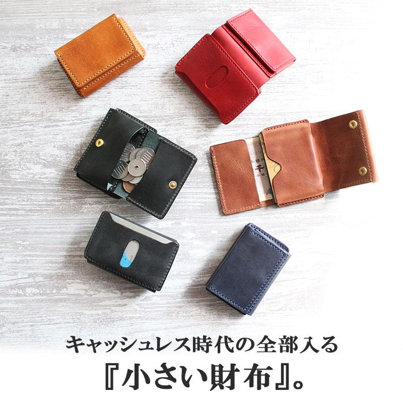 キャッシュレス時代に必要な機能を全部閉じ込めた『小さい財布』。驚きのコンパクトさ