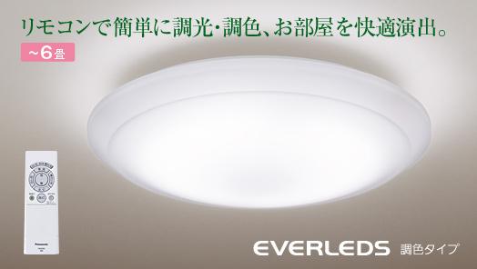 パナソニック LEDシーリングライト HH-LC463A