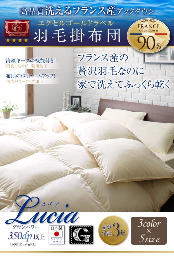 【ネット限定・送料無料】エクセルゴールドラベル付き・安心の日本製・洗えるフランス産ホワイトダウン90%羽毛布団:シングルサイズ直送