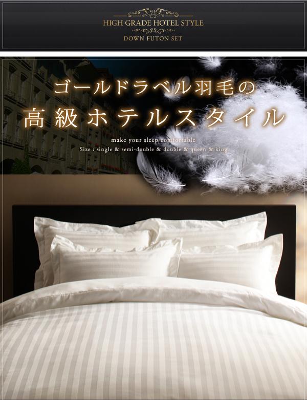 【ネット限定・送料無料】高級ホテルスタイル・ニューゴールドラベル付き・安心の日本製・ダウン70%羽毛布団&掛けカバーのセット:シングルサイズ直送