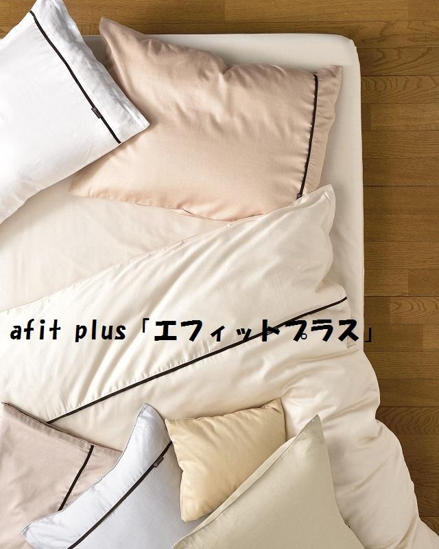 なめらかな肌触り・ソフト加工した綿100%サテン生地使用・当店一番人気の敷きふとんカバー・エフィットプラス「afit plus」:クイーンサイズ・受注生産