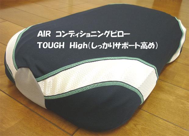 まくらの常識が変わる。頭部から快眠がはじまる。やさしく受けとめ、しっかりと安定サポート!AIR「エアー3D」ピロー・TOUGH・高め