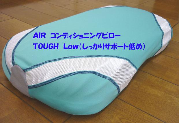 まくらの常識が変わる。頭部から快眠がはじまる。やさしく受けとめ、しっかりと安定サポート!AIR「エアー3D」ピロー・TOUGH・低め