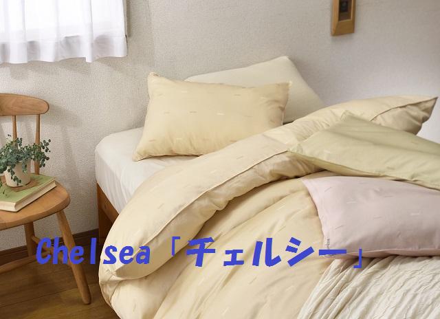 しっとりやわらかな肌触り!コラーゲン・ソフト加工の上質な綿100%のサテン生地でやさしい色合いを表現。ピロケース(43×63用)「チェルシー」