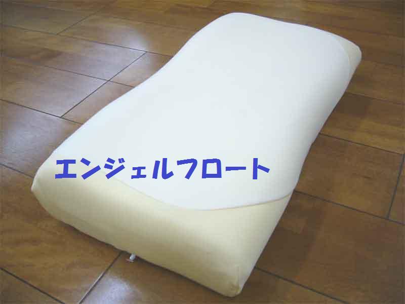 しなやかに沈み、やわらかく支えるリラクゼーション枕・西川産業(東京西川)のエンジェルフロート:新低反発健康枕(ふつう)