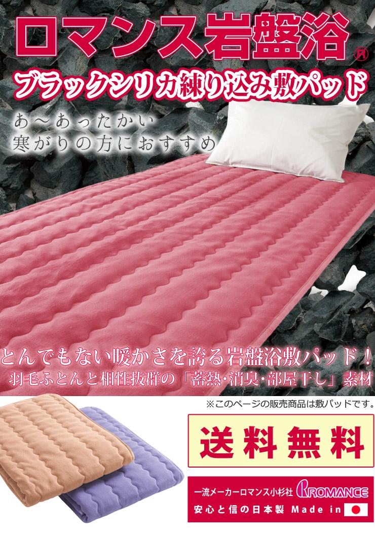 電気毛布は必要ないほどあたたか〜い!遠赤外線を放射するブラックシリカを練り込みすぐに暖かくなる!背中ポカポカ!ロマンス岩盤浴敷きパッド・シングルサイズ