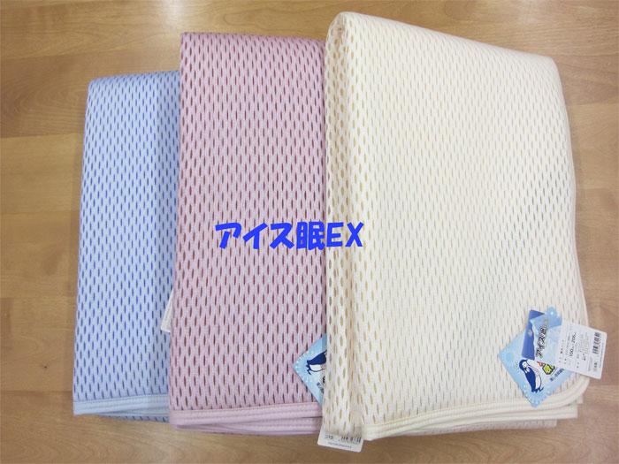 冷たさ実感サラッとクールな肌ざわり・ロマンス小杉のアイス眠EX(日本製)シングルサイズ