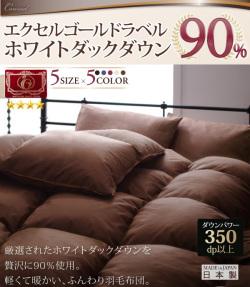 【ネット限定・送料無料】エクセルゴールドラベル付き・安心の日本製・ホワイトダウン90%羽毛布団:セミダブルサイズ直送