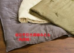 眠りの常識が変わる。軽くて、肌沿いが良く、ムレない、あたたかい、二重織りガーゼの近江手引き真綿ふとん!!ダブルサイズ(1,500g)受注生産