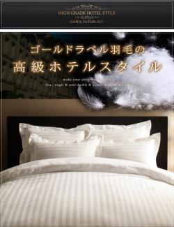 【ネット限定・送料無料】高級ホテルスタイル・エクセルゴールドラベル付き・安心の日本製・フランス産ダウン90%羽毛布団&掛けカバーのセット:クイーンサイズ直送