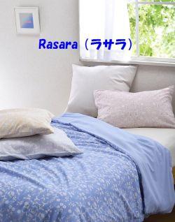 軽くて、優しい肌触りのローン生地を使用した掛けふとんカバー・Rasara(ラサラ):ダブルサイズ