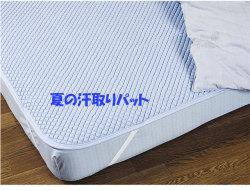 ワッフル織の生地とポコポコ感が素肌に気持ちイイ&さわやかな寝心地!夏の汗取りSmileパット!:シングルサイズ105×205cm(AF7815)