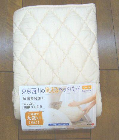 冬暖かく、夏爽やかです!当店おすすめ「東京西川」洗えるウールベッドパッド:ダブル