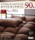 【ネット限定・送料無料】エクセルゴールドラベル付き・安心の日本製・ホワイトダウン90%羽毛布団:キングサイズ直送
