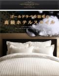 【ネット限定・送料無料】高級ホテルスタイル・エクセルゴールドラベル付き・安心の日本製・フランス産ダウン90%羽毛布団&掛けカバーのセット:キングサイズ直送