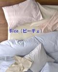 なめらか・しっかり・綿100%ブロード・ベーシックカラー無地のベッド用ボックスシーツ・Bice(ビーチェ):キングサイズ210・受注後の手配・受注生産