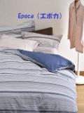 軽くて、優しい肌触りのローン生地を使用した掛けふとんカバー・先染めEpoca(エポカ):シングルサイズ