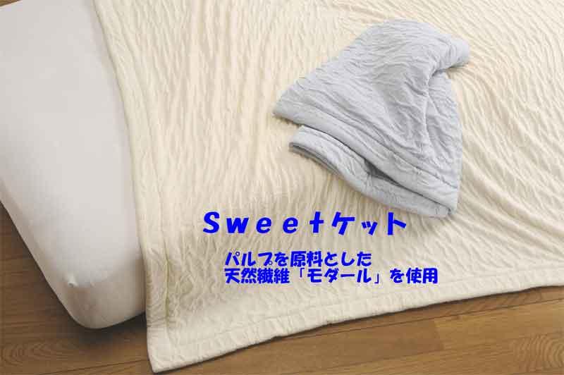 心地よく、とろける肌ざわり・シルクのような光沢のSweetスウィートケット
