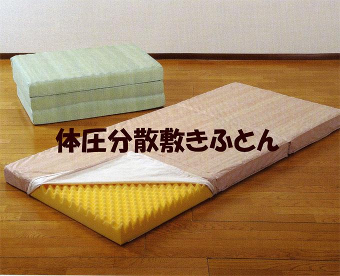 体を点で支える快適な寝心地!体圧分散敷きふとん:ダブルサイズ(柄変更あり)