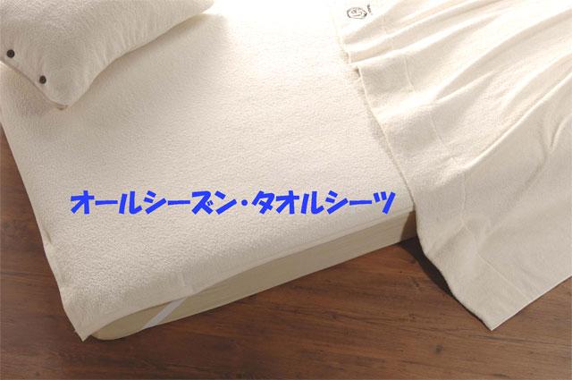 パイルが抜けにくい丈夫なマイヤー編みのタオルシーツ:AFうららかシーツ:キングサイズ180(180×205cm)