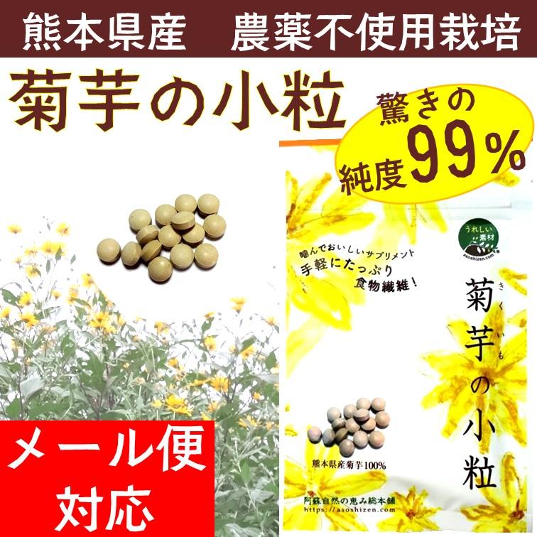 菊芋の小粒 【メール便対応商品】菊芋純度99% 糖質 便秘 イヌリンを摂ろう 熊本県産菊芋 サプリメント