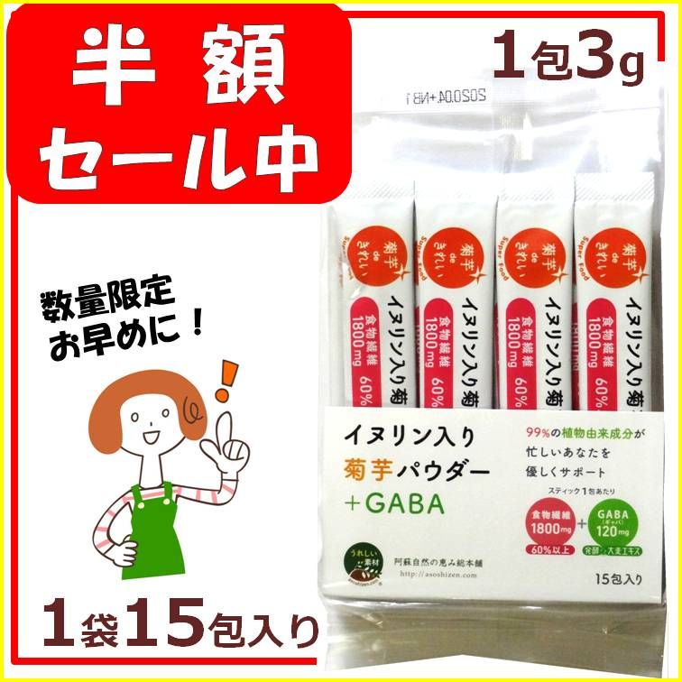 【終売セール】イヌリン入り 菊芋パウダー+GABA 分包タイプ