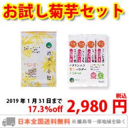 お試し菊芋セット〜菊芋って何?て人こそ試してほしいセット〜【2019年1月31日までの限定販売】