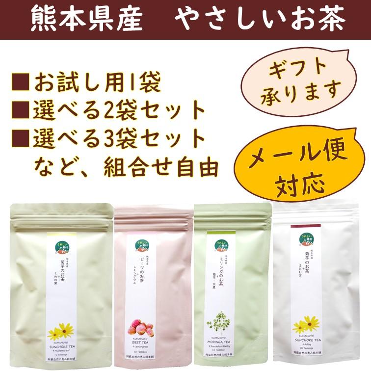 (メール便対応)やさしいお茶シリーズ 熊本県産の菊芋・モリンガ・ビーツなどで作ったブレンド茶・組合せ自由