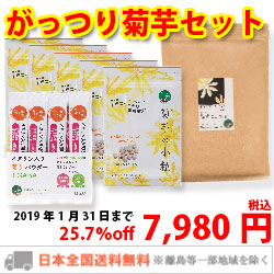 がっつり菊芋セット〜がっつり菊芋を体験してほしいセット〜【2019年1月31日までの限定販売】