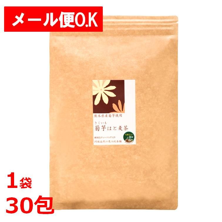 ヨクイニンで美肌 便秘もスッキリ  菊芋はと麦茶 30包入り  【メール便対応商品】