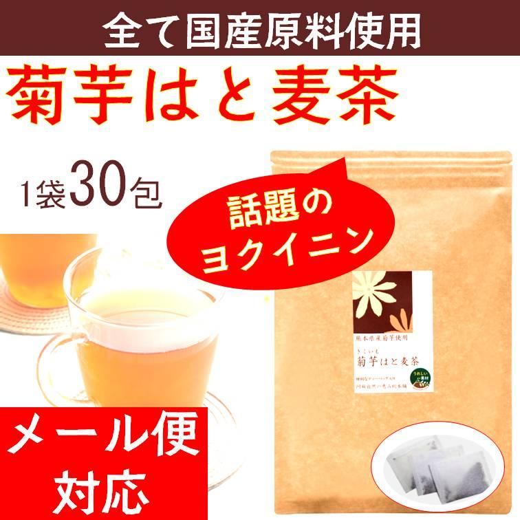 【すべて国産原料】菊芋のお茶 菊芋はと麦茶 30包入り  【メール便対応商品】ヨクイニンで美肌 便秘もスッキリ