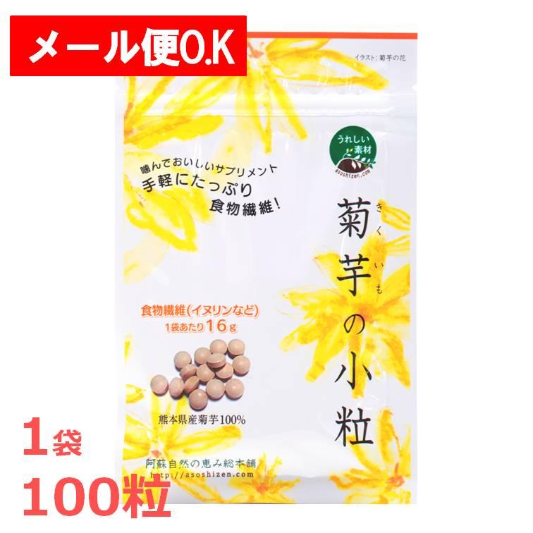 血糖値 糖質 便秘対策に イヌリンたっぷり 熊本県産100% 菊芋の小粒 【メール便対応商品】純度99%