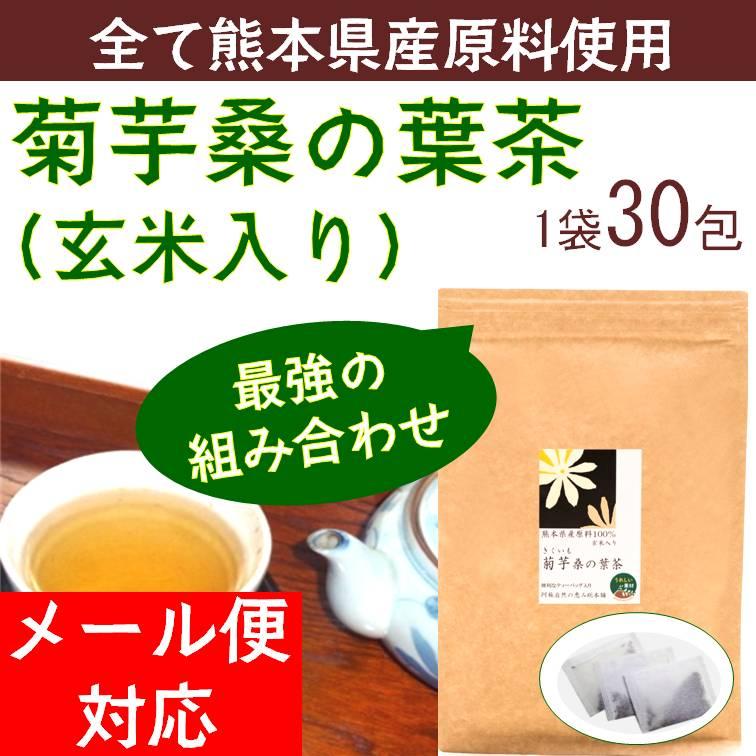 【すべて熊本県産原料】菊芋茶 玄米入り 菊芋桑の葉茶 30包入り  【メール便対応商品】血糖値 便秘が気になる方に