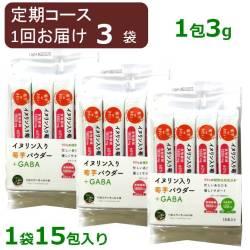 【定期コース】イヌリン入り 菊芋パウダー+GABA    3袋お届け 【メール便対応商品】