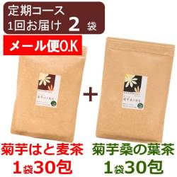 菊芋桑の葉茶と菊芋はと麦茶 各1袋セット 【 お得な定期コース】【メール便対応商品】
